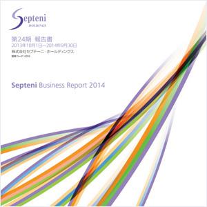 2014年(平成26年9月期)報告書