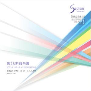 2013年(平成25年9月期)報告書