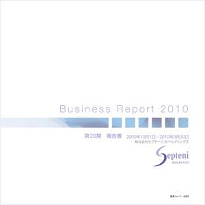 2010年(平成22年9月期)報告書