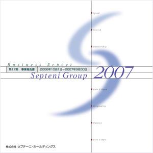 2007年(平成19年9月期)事業報告書