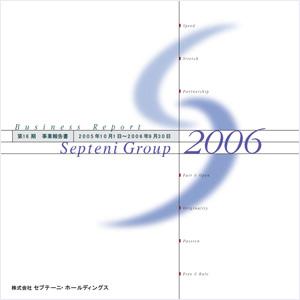 2006年(平成18年9月期)事業報告書