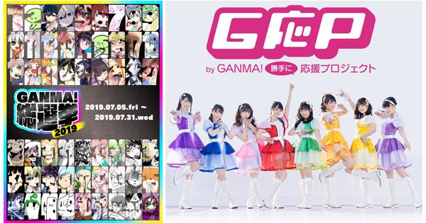 20190628_GANMA!sosenkyo2019.jpg