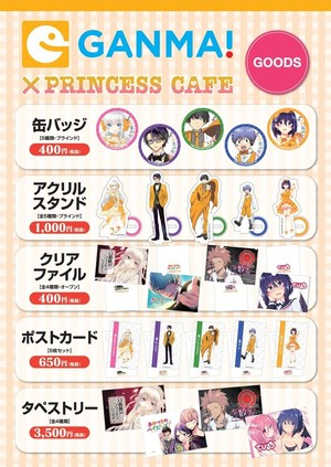 20180914_GANMA! cafe_goods.jpg