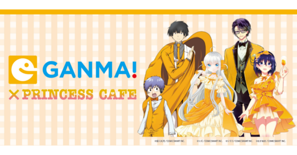 20180914_GANMA! cafe_main_.png