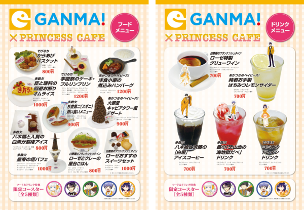 20180914_GANMA! cafe_menu_.png