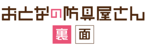 20190220_otonanobougu_logo.png