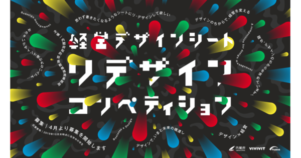 20190419_keieidesign_competition.pngのサムネイル画像