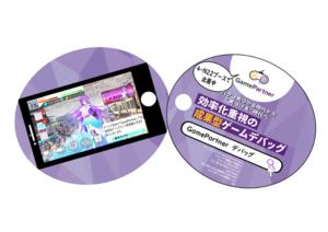 20190911_GamePartner_item.JPG.png