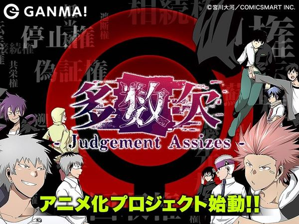 20200306_tasuketsu anime_A.jpgのサムネイル画像