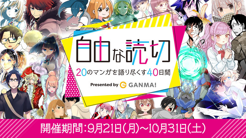 20200918_jiyu yomikiri.jpg