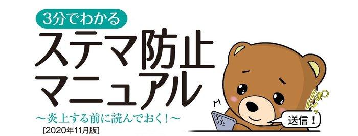 20201125_manual_manga.jpgのサムネイル画像