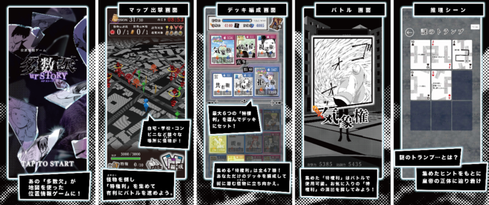 20201211_tasuketu_game2.png
