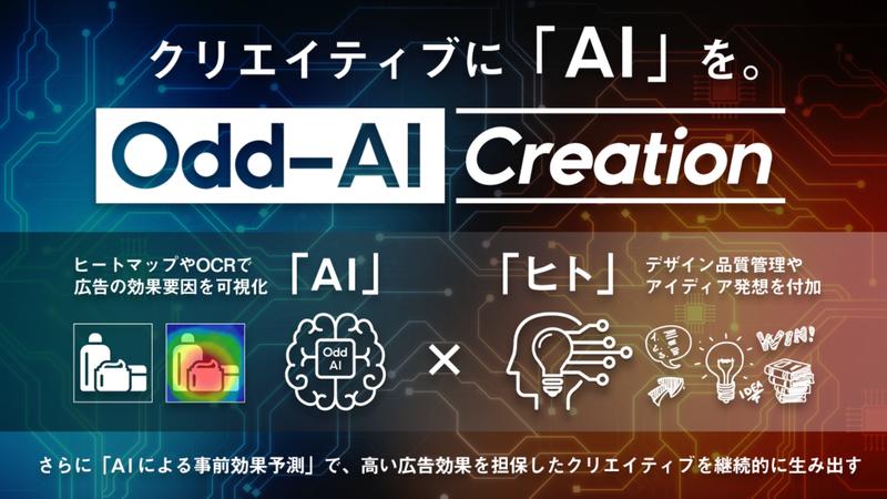 20210107_Odd-AI_Creation.pngのサムネイル画像