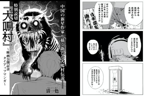 20200127_inunarimura_comic.png