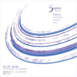 2012年(平成24年9月期)報告書