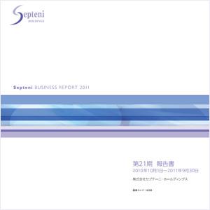 2011年(平成23年9月期)報告書
