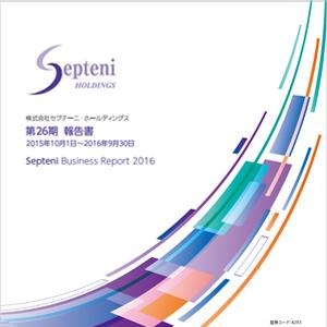 2016年(平成28年9月期)報告書