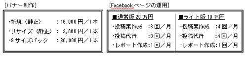 20140122_料金.jpg